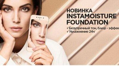Проф-я Итал. косметика KIKO(Милан)+Скидка70% — Для лица+НОВИНКИ 2021