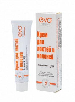 EVO Крем для локтей и коленей осветляющий (ал.туба в/ф)  46 мл