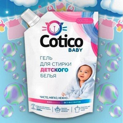 PAMPERS - Трусики №1 в России - 70% скидка. — Cotico - Детская серия ! — Порошки, концентраты и гели
