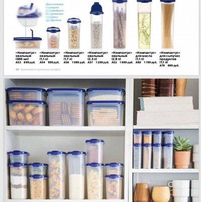 T*upperw**are!    (06.07.2020) — компактусы  для  хранения — Кухня