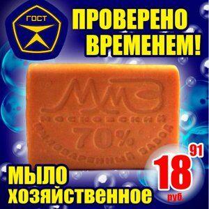Экспресс-доставка✔Бытовая химия✔✔✔Всё в наличии✔✔✔ —  АКЦИЯ!!!!!   Московский мыловар  — Мыло
