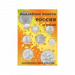 Альбом-планшет для памятных 25-рублёвых монет России на 40 ячеек (блистерный)