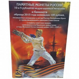 Альбом-коррекс для пяти 5-рублёвых и двух 10-рублёвых памятных монет и 100-рублёвой банкноты, посвящённых Крыму и Севастополю