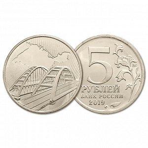РФ 5 рублей 2019 год. Крымский мост