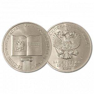 РФ 25 рублей 2018 год. 25 лет Конституции