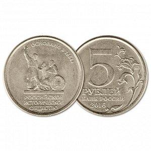 РФ 5 рублей 2016 год. Российское историческое общество (РИО)