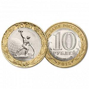 10 рублей 2015 год. 70 лет Победе в ВОВ. Окончание Войны