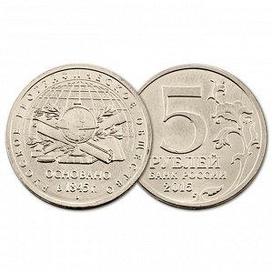 5 рублей 2015 Русское географическое общество (РГО)