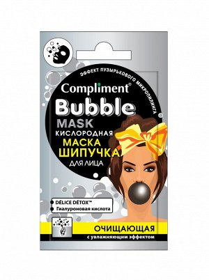 Compliment Саше BUBBLE MASK кислород маска-шипучка д/лица очищ с увлаж эффектом /7*