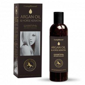Compliment Argan Oil & Horse Keratin Шампунь д/волос /250*