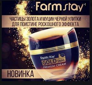FarmStay Gold Premium Cream Антивозрастной крем с улиточным муцином с осветляющим эффектом 50мл.