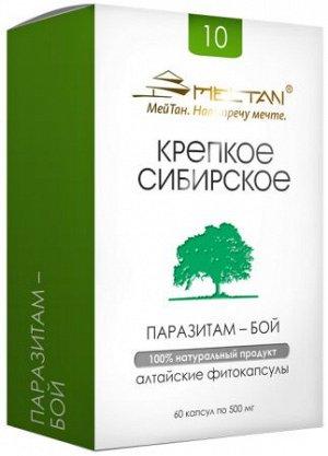 «Паразитам – бой» алтайские фитокапсулы №10, 60 шт.
