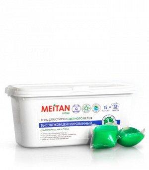 Высококонцентрированный гель для цветного белья в водорастворимых капсулах MEITAN HOME — это современное жидкое средство для сти