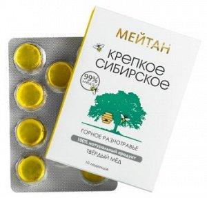 Твёрдый мёд «Горное разнотравье» для укрепления иммунитета, 10 шт.
