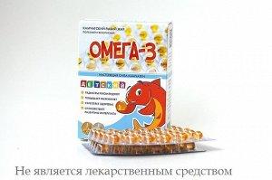 Натуральный жир лосося. Омега-3 для детей