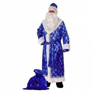 Карнавальный костюм «Дед Мороз», сатин, р. 54-56, цвет синий