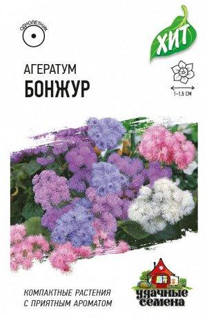 Агератум Бонжур*, смесь 0,05 г ХИТ х3 DHп