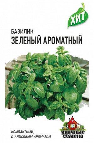 Базилик Зеленый ароматный 0,5 г ХИТ х3