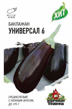 Баклажан Универсал 6 0,2 г ХИТ х3