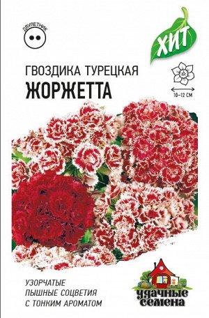 Гвоздика турецкая махровая Жоржетта, смесь 0,1 г ХИТ х3