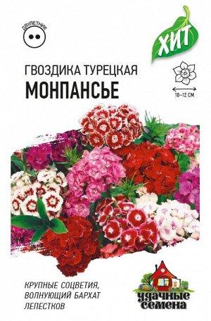 Гвоздика турецкая Монпансье, смесь 0,1 г ХИТ х3