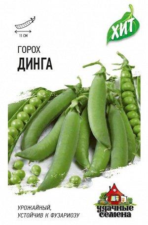 Горох Динга 6 г ХИТ х3