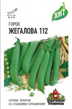 Горох Жегалова 112, сахарный 6 г ХИТ х3