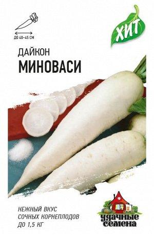 Дайкон Миноваси 1 г ХИТ х3