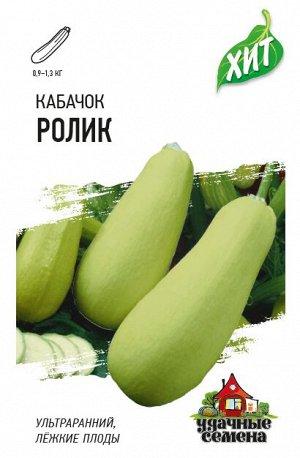 Кабачок Ролик 1,5 г ХИТ х3