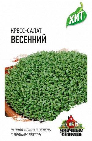 Кресс-салат Весенний 1,0 г ХИТ х3