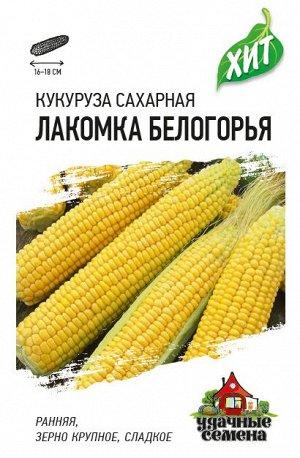 Кукуруза Лакомка Белогорья сахарная 5 г ХИТ х3