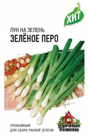 Лук батун Зеленое перо, на зелень 0,5 г ХИТ х3