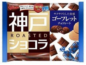 GLICO Ezaki Kobe roast chocolate - шоколадные конфеты с вафельной крошкой