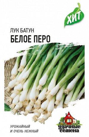 Лук на зелень Белое перо 1 г ХИТ х3