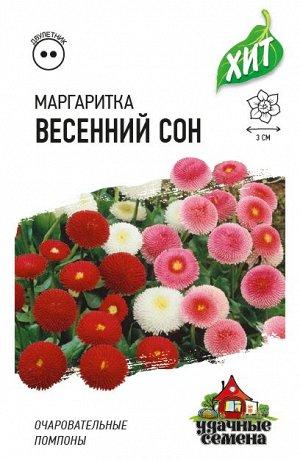 Маргаритка Весенний сон*, смесь 0,01 г ХИТ х3