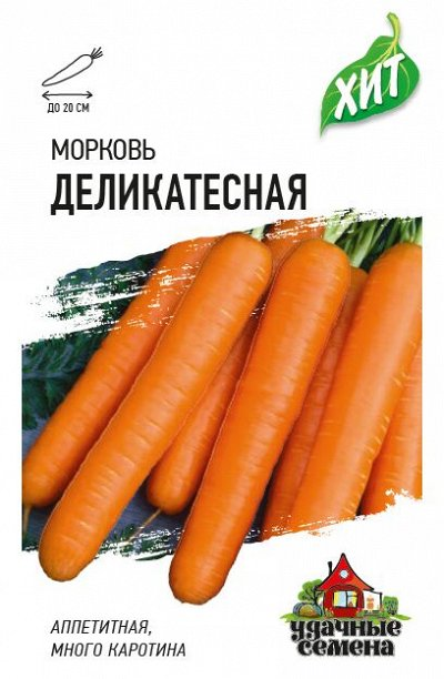 Семена «ГАВРИШ» в наличии, огромный ассортимент — Удачная серия — Семена овощей