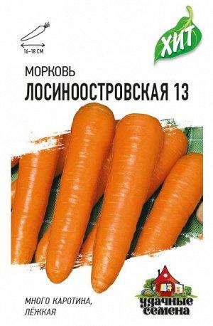 Морковь Лосиноостровская 13  2 г ХИТ х3