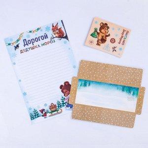 Набор для создания письма Деду Морозу  «Ретро», 19 х28 см