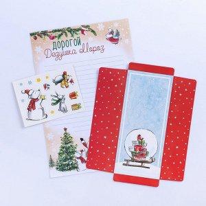 Набор для создания письма Деду Морозу  «Звери на лужайке», 19 х28 см