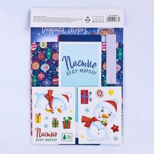 Набор для создания письма Деду Морозу  «Дедушке Морозу», 19 х28 см