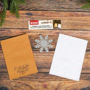 Набор для создания новогодней поздравительной открытки «Снежинка»