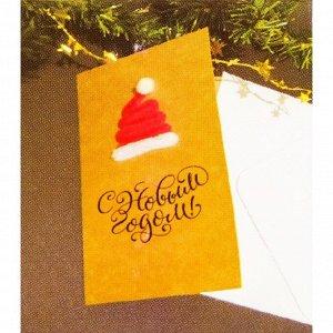 Набор для создания новогодней поздравительной открытки «Шапочка» размер: 17 ? 12 см