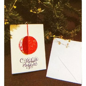 Набор для создания новогодней поздравительной открытки «Шарик»