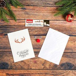 Набор для создания новогодней поздравительной открытки «Олень»