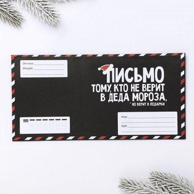 (20161)Новогодний МиллиON - 85 — Письмо деду морозу, открытки — Все для Нового года