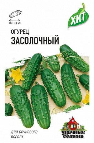 Огурец Засолочный 0,5 г ХИТ х3