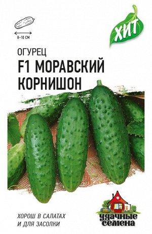 Огурец Моравский корнишон F1 0,5 г ХИТ х3