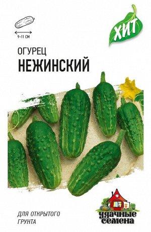 Огурец Нежинский 0,5 г ХИТ х3