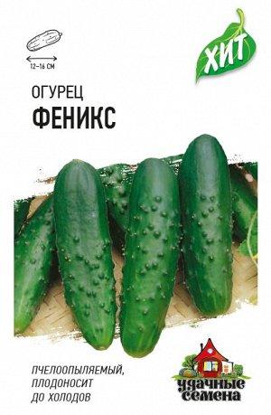 Огурец Феникс  0,5 г ХИТ х3