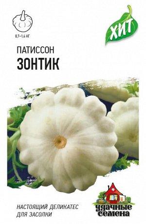 Патиссон Зонтик 1,0 г ХИТ х3